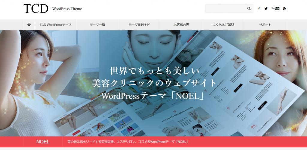 WordPressテーマ:Noel