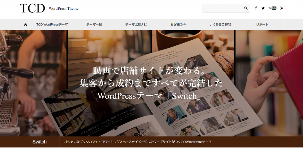 WordPressテーマ:Switch